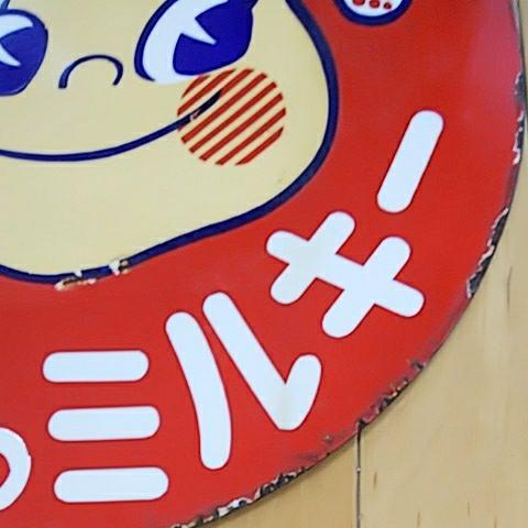 【不二家のミルキー】ペコちゃん ホーロー(琺瑯)看板 両面 昭和レトロ_画像9