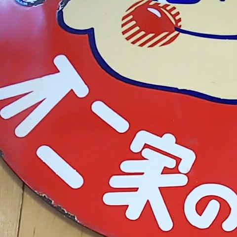 【不二家のミルキー】ペコちゃん ホーロー(琺瑯)看板 両面 昭和レトロ_画像8