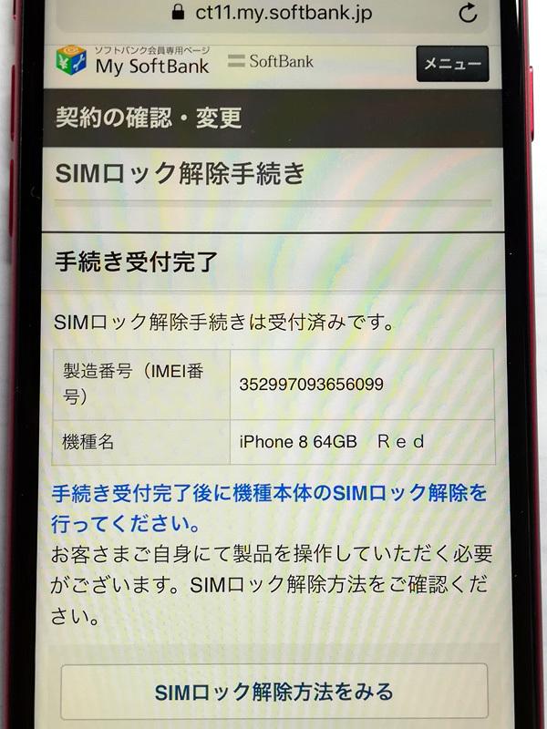 新品 シムフリー iPhone8 64GB (PRODUCT) RED 赤 2018/5/29一括購入 残債なし 利用制限〇 判定〇_画像5