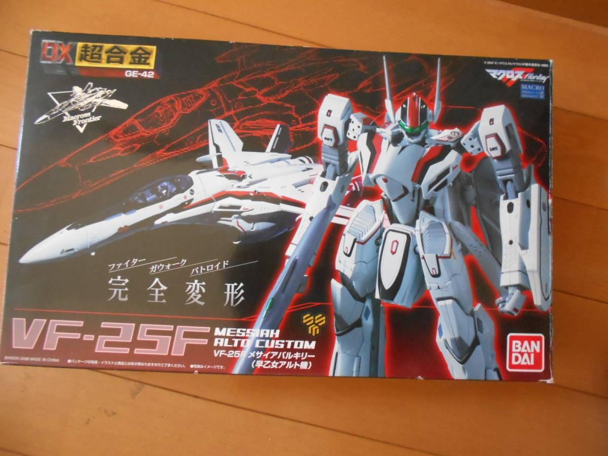 DX超合金 マクロスF 早乙女アルト機 VF-25F
