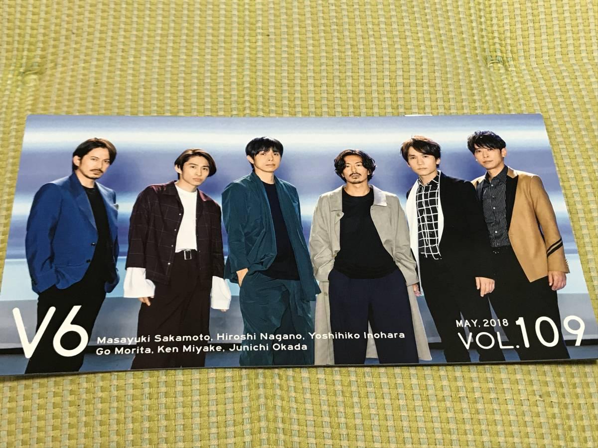 V6★最新FC会報誌(Vol.109)