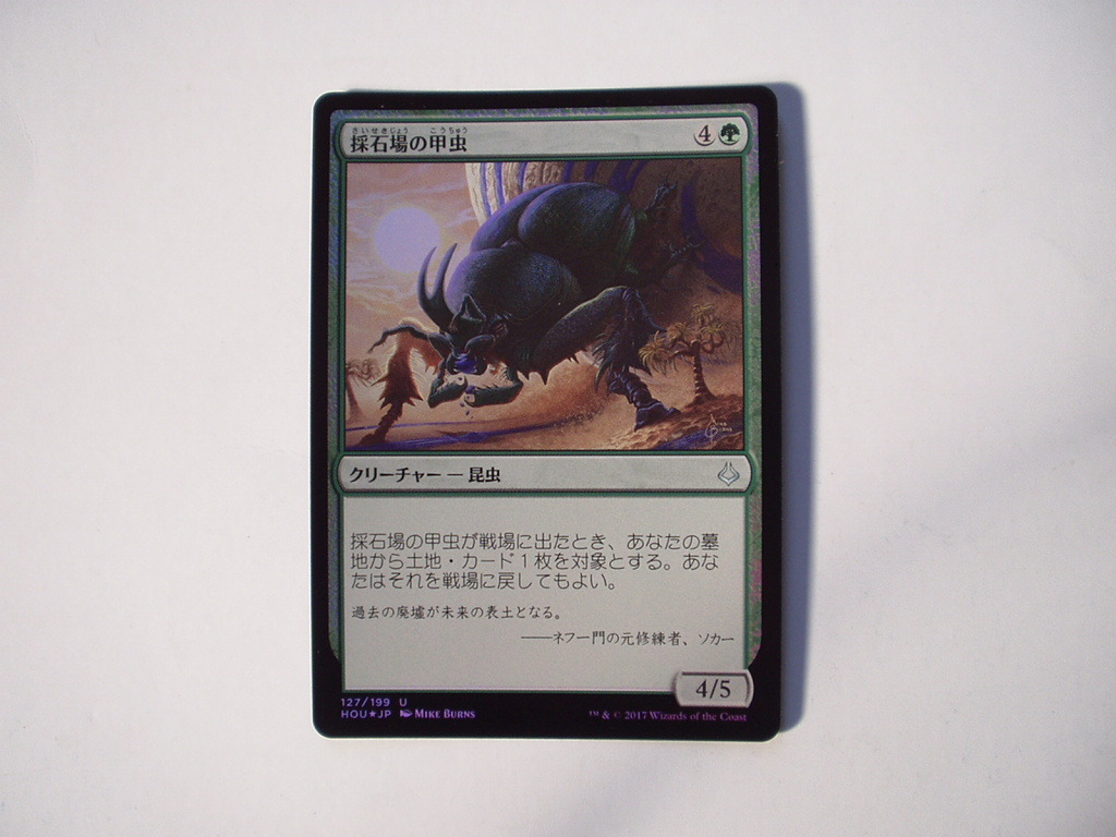 MTG 採石場の甲虫/Quarry Beetle foil 日本語5枚_画像2