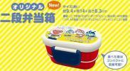 nyuyan212 - ◆非売品新品◆アンパンマン オリジナル二段弁当箱◆入れ子式で小さく◆アンパンマンクラブすかいらーくグループガスト◆送料340円