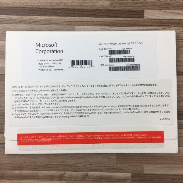 ※Windows 10 Pro (通常版)DVD プロダクトキー 32bit 認証win7.win8からアップグレート可_画像4