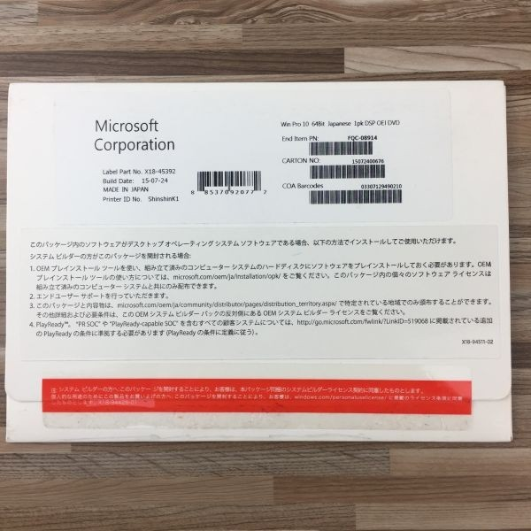 DVD ◆Windows 10 Pro◆ プロダクトキー 64bit 認証win7.win8からアップグレート可_画像4