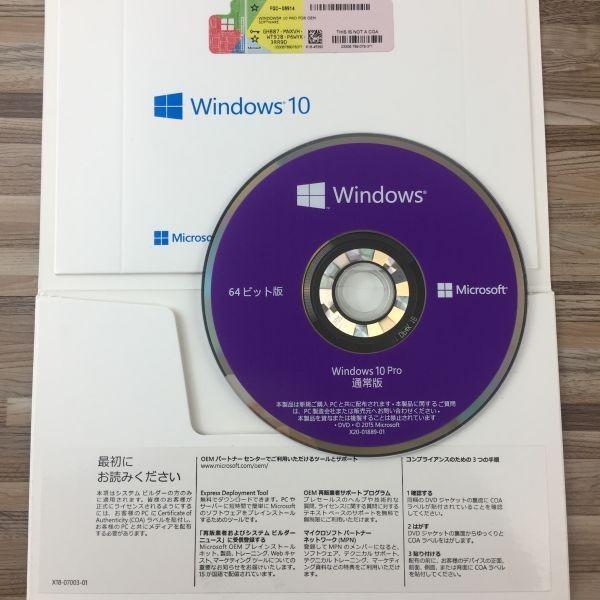DVD ◆Windows 10 Pro◆ プロダクトキー 64bit 認証win7.win8からアップグレート可
