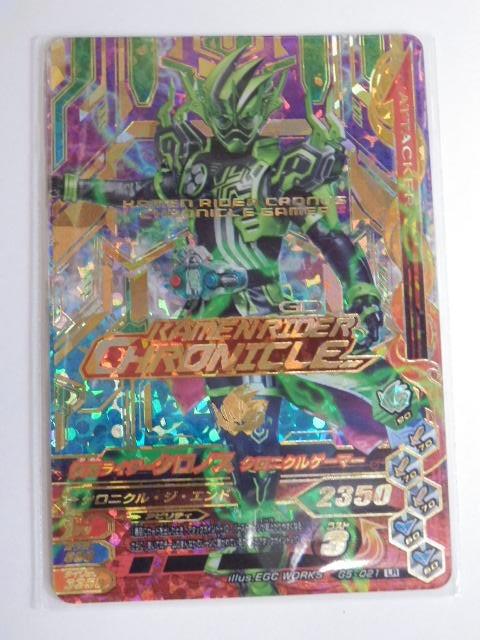 088N362F★ガンバライジング 仮面ライダークロノス クロニクルゲーマー G5-021 LR