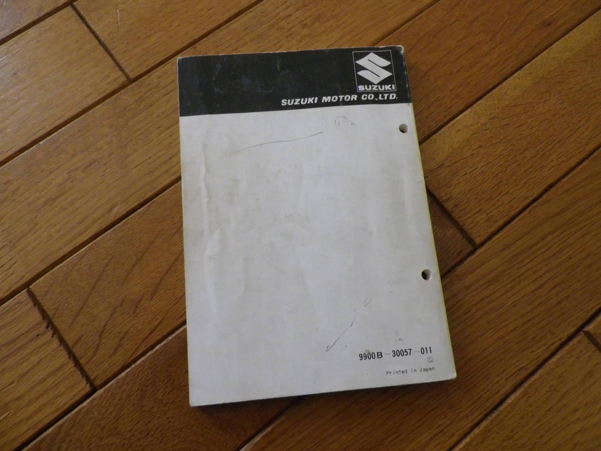 SUZUKI GSX-R 1100 GU74A~D パーツリスト(カタログ)中古_画像2