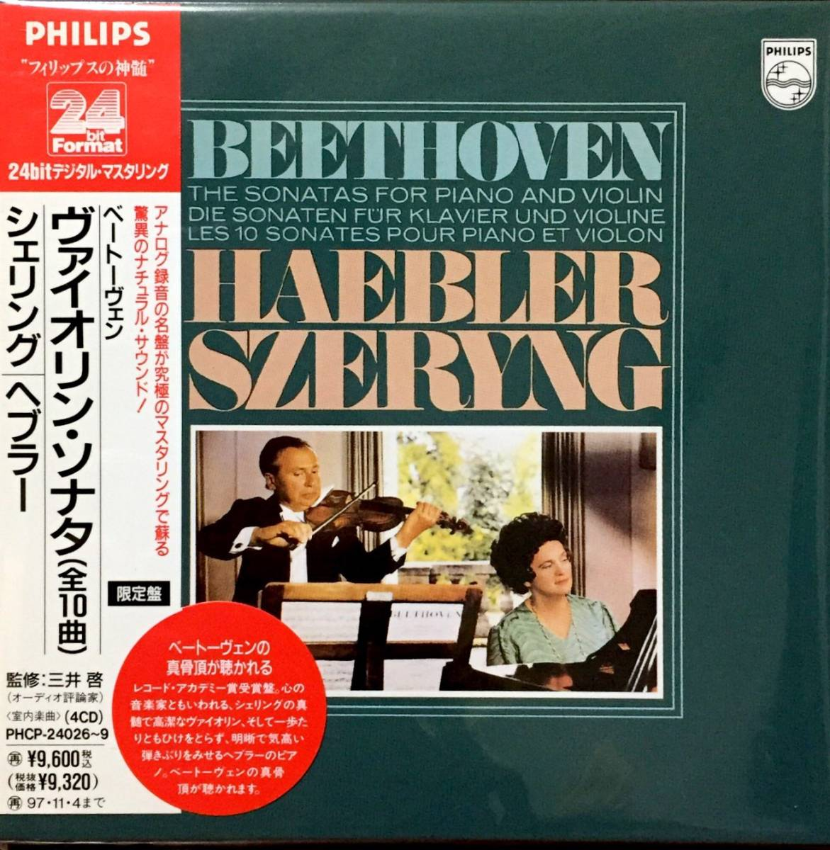 PHILIPS 24bit 紙ジャケ(紙箱) 4CD ベートーヴェン ヴァイオリン・ソナタ全集 シェリング&ヘブラー