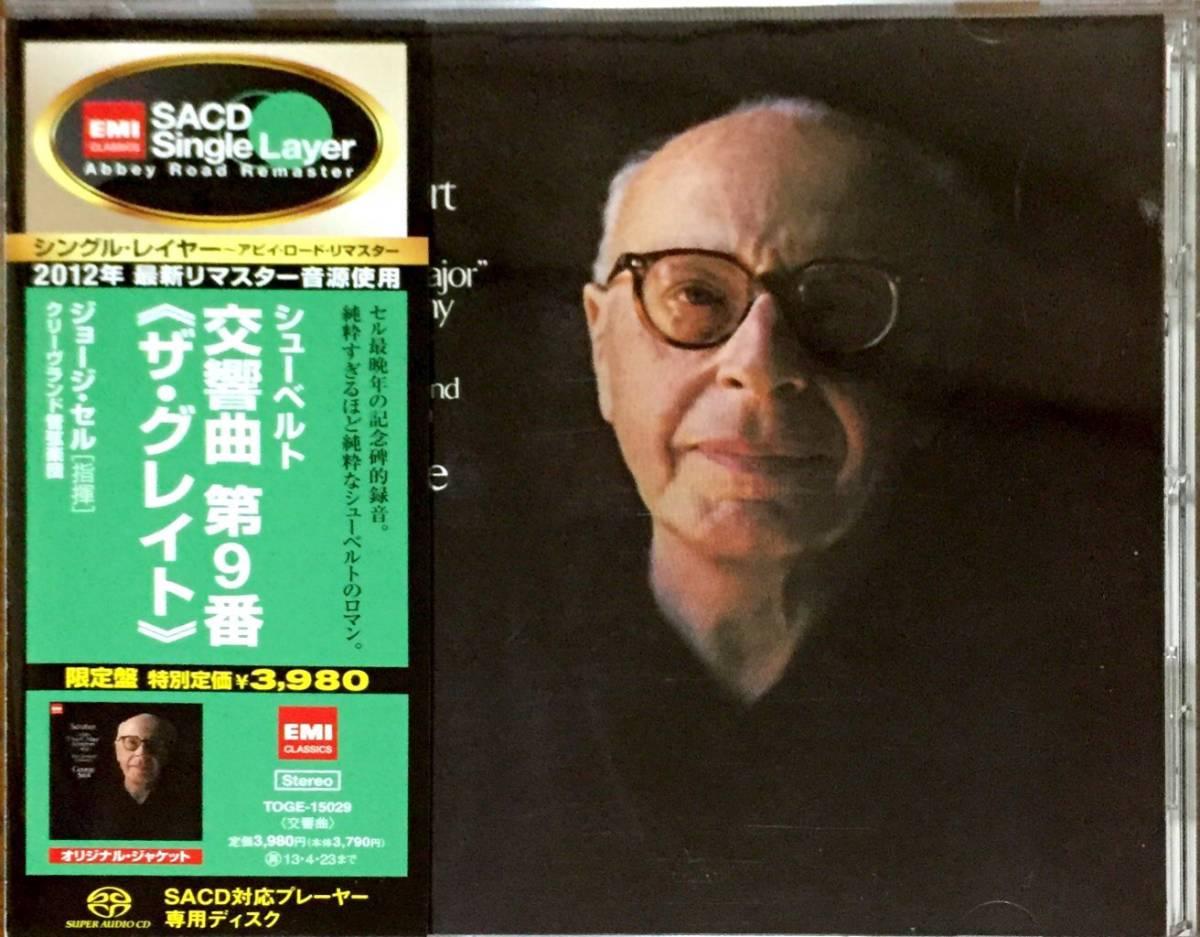 SACD シングルレイヤー シューベルト 交響曲第9番「ザ・グレイト」 ジョージ・セル指揮