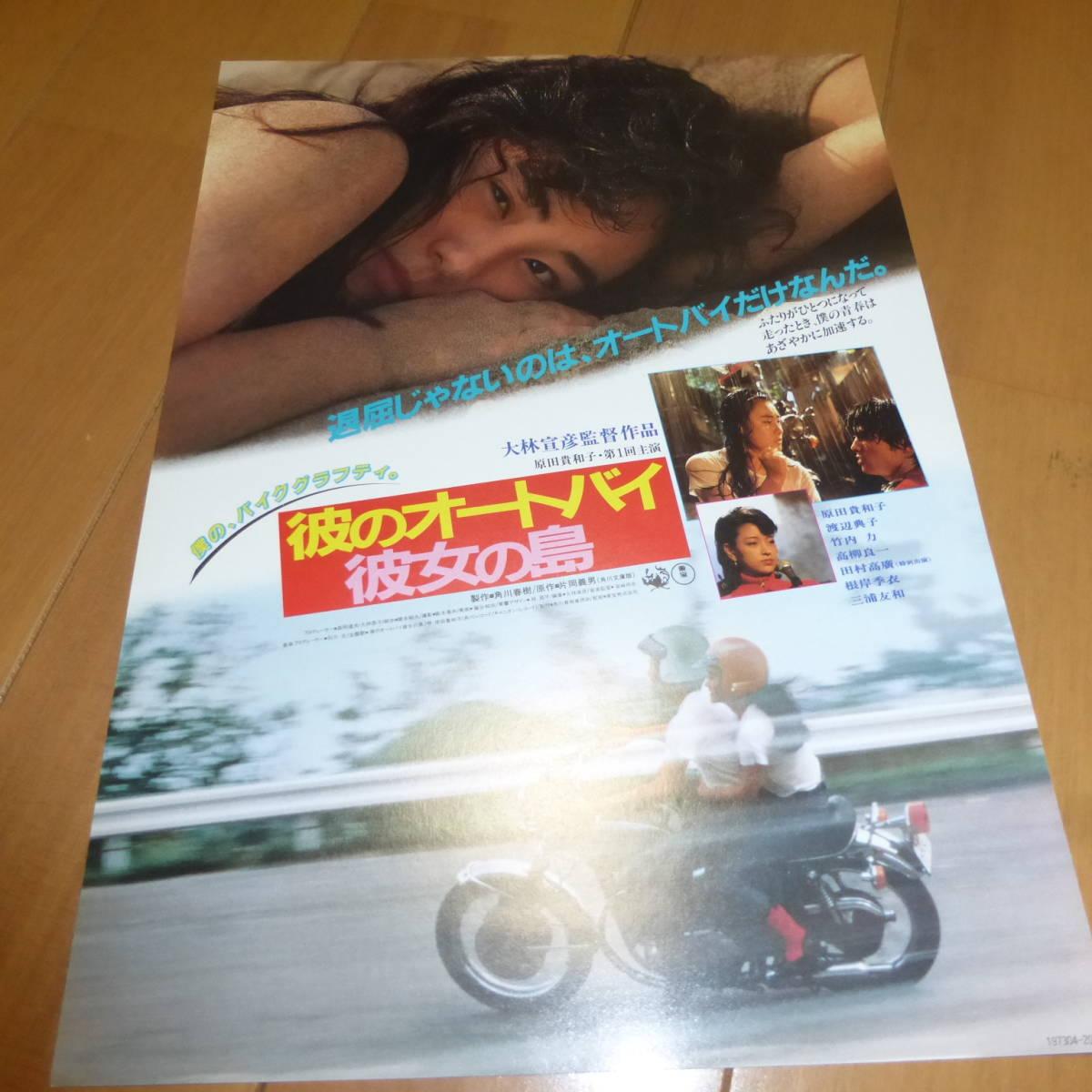 映画チラシ 彼のオートバイ 彼女の島