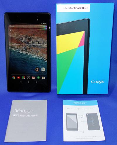 ASUS Google タブレット Nexus 7 (2013) 16GB ★おまけ付き