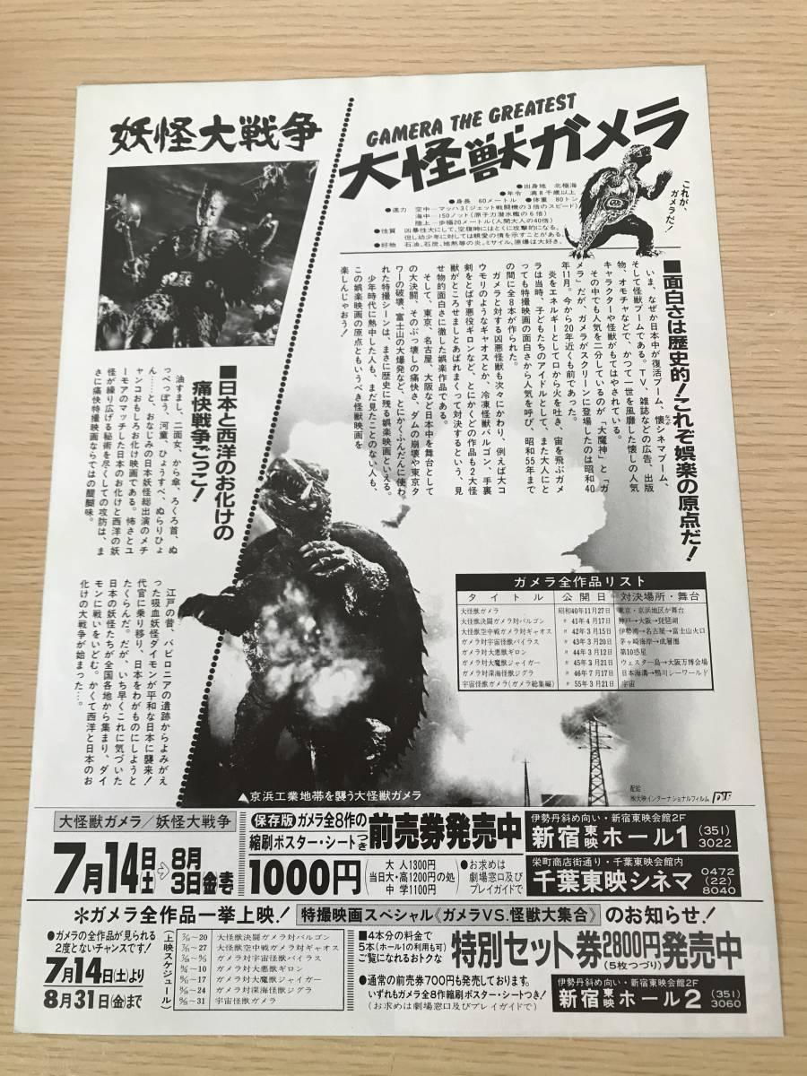 映画チラシ「妖怪大戦争/大怪獣ガメラ 2本立て」 邦画14_画像3