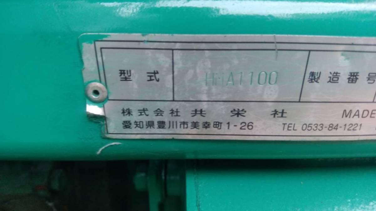 共栄社 バロネス HMA1100 草刈機  ディーゼル 3気筒エンジン 中古 茨城県発_画像10