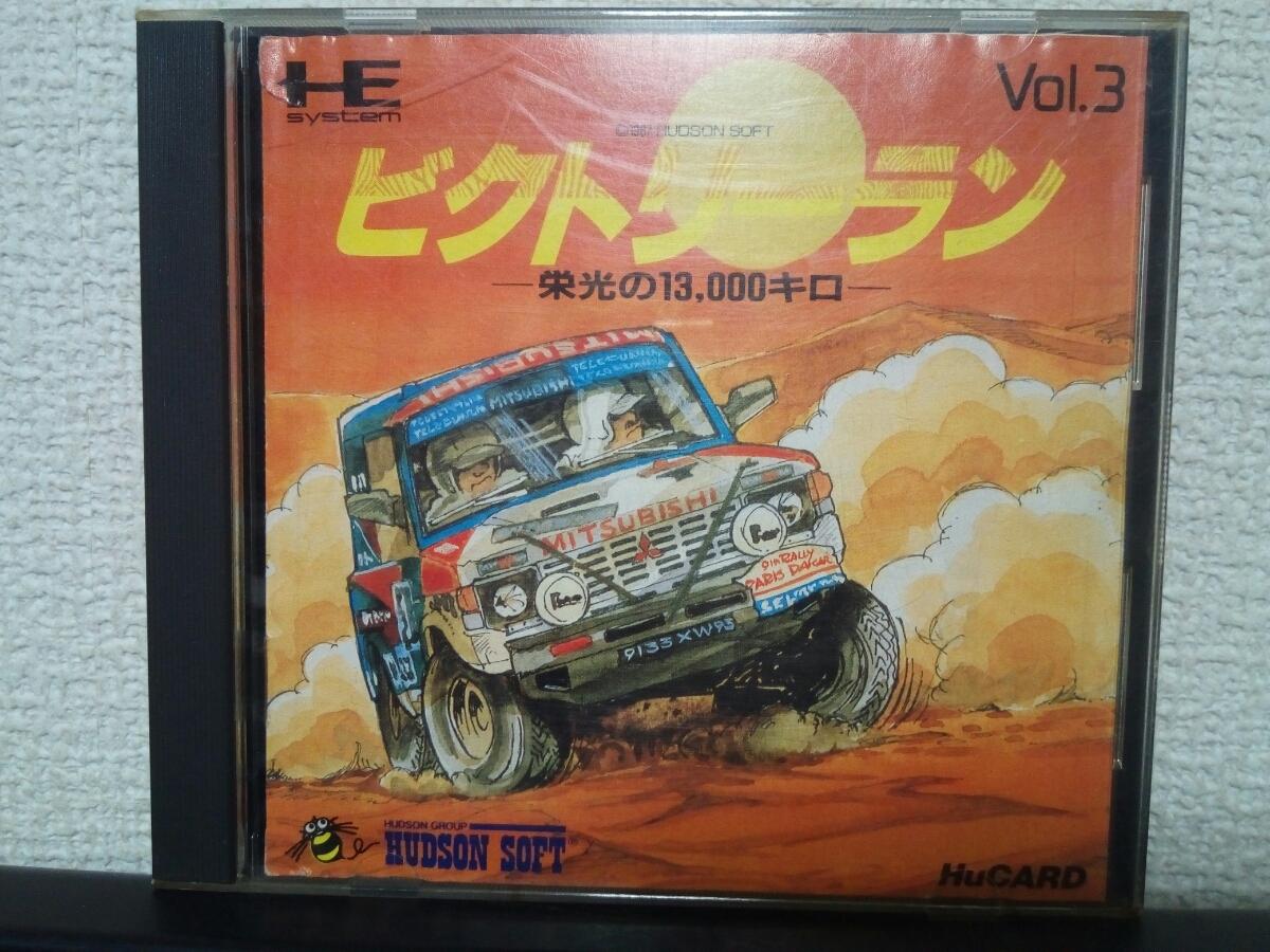 【動作OK】PC Engine HuCARD Victory run PCエンジン Huカード ビクトリーラン 説明書・カバー付き