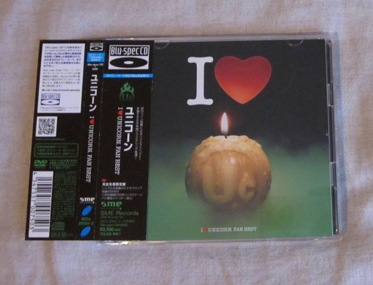 ☆ユニコーン 『I LOVE UNICORN.F...