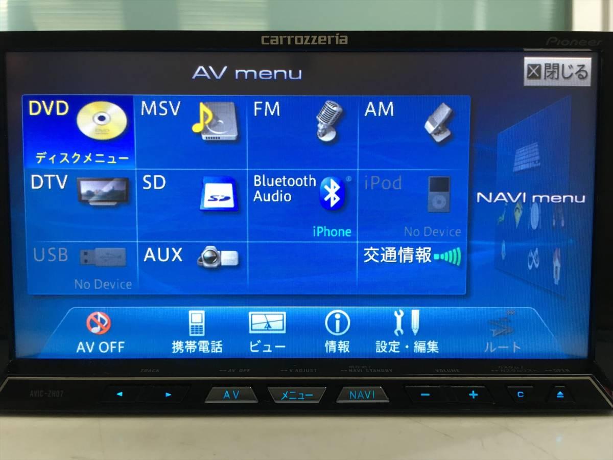 ★2013MAP Bluetooth/フルセグ内蔵 カロッツェリア HDDナビ AVIC-ZH07 地デジ/DVD/SD/USB/Bluetooth★90275410_画像5