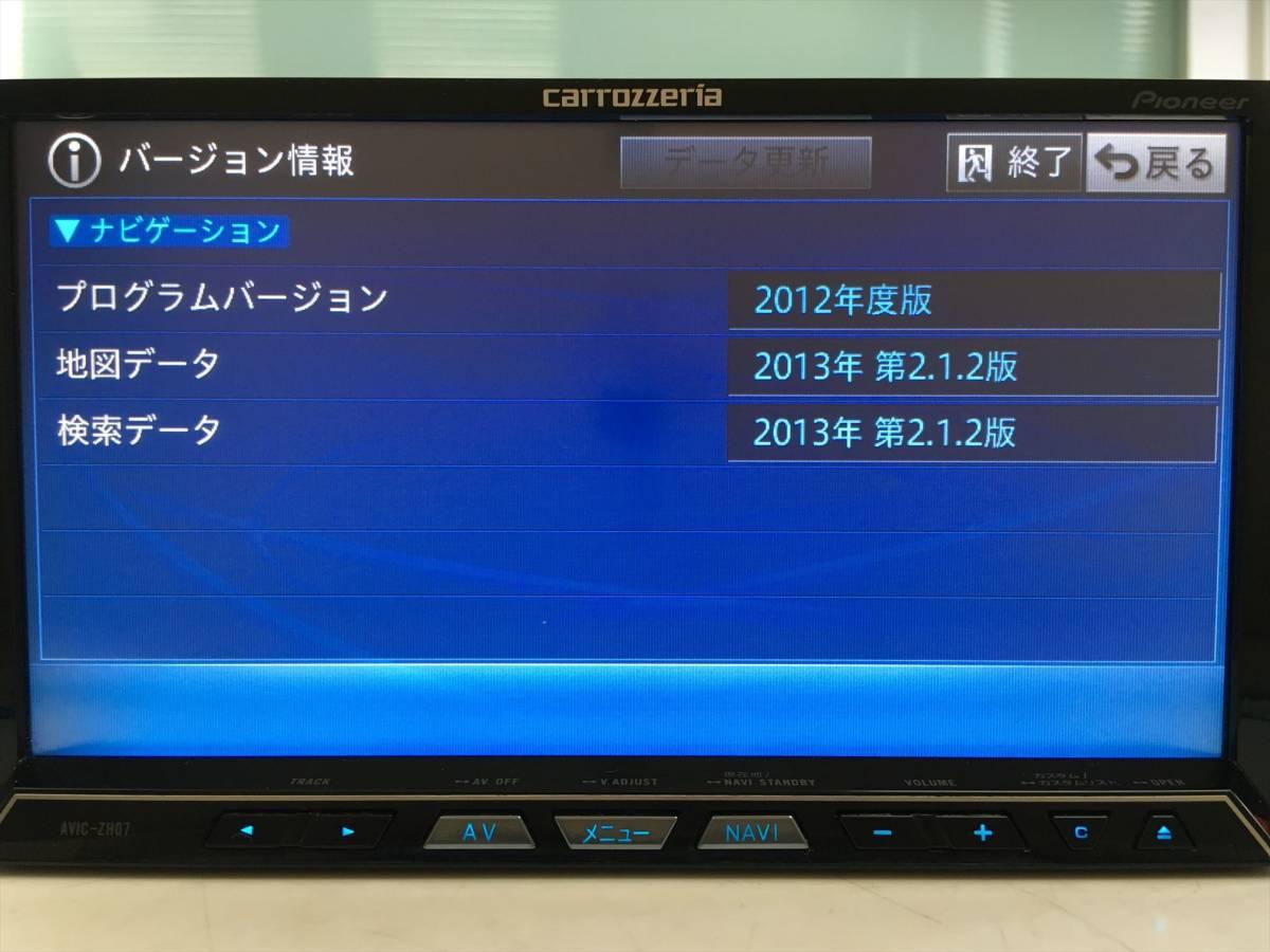 ★2013MAP Bluetooth/フルセグ内蔵 カロッツェリア HDDナビ AVIC-ZH07 地デジ/DVD/SD/USB/Bluetooth★90275410_画像3