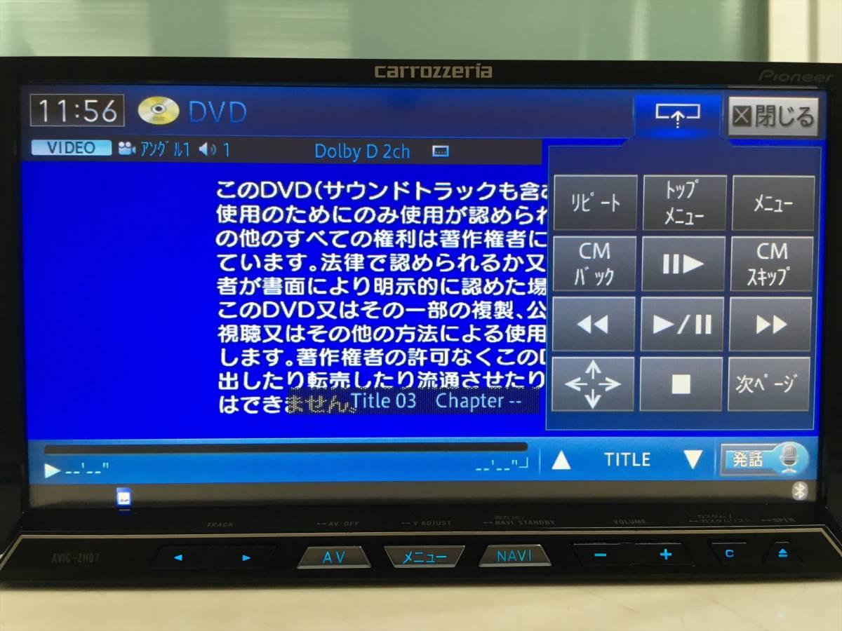 ★2013MAP Bluetooth/フルセグ内蔵 カロッツェリア HDDナビ AVIC-ZH07 地デジ/DVD/SD/USB/Bluetooth★90275410_画像6