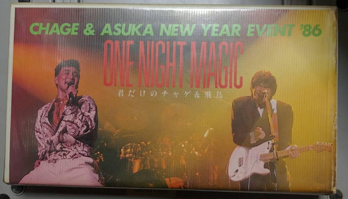 貴重 ファンクラブ限定VHS CHAGE&ASUKA NEW YEAR EVENT'86 ONE NIGHT MAGIC 君だけのチャゲ&飛鳥