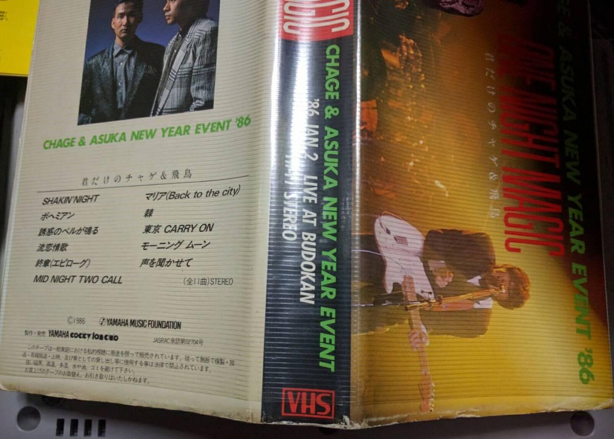 貴重 ファンクラブ限定VHS CHAGE&ASUKA NEW YEAR EVENT'86 ONE NIGHT MAGIC 君だけのチャゲ&飛鳥_画像7