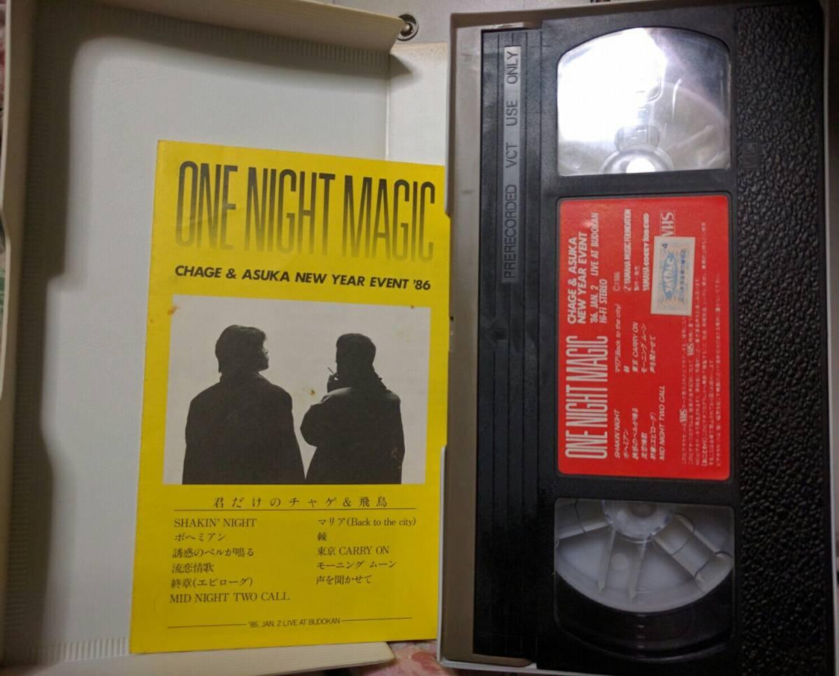 貴重 ファンクラブ限定VHS CHAGE&ASUKA NEW YEAR EVENT'86 ONE NIGHT MAGIC 君だけのチャゲ&飛鳥_画像3