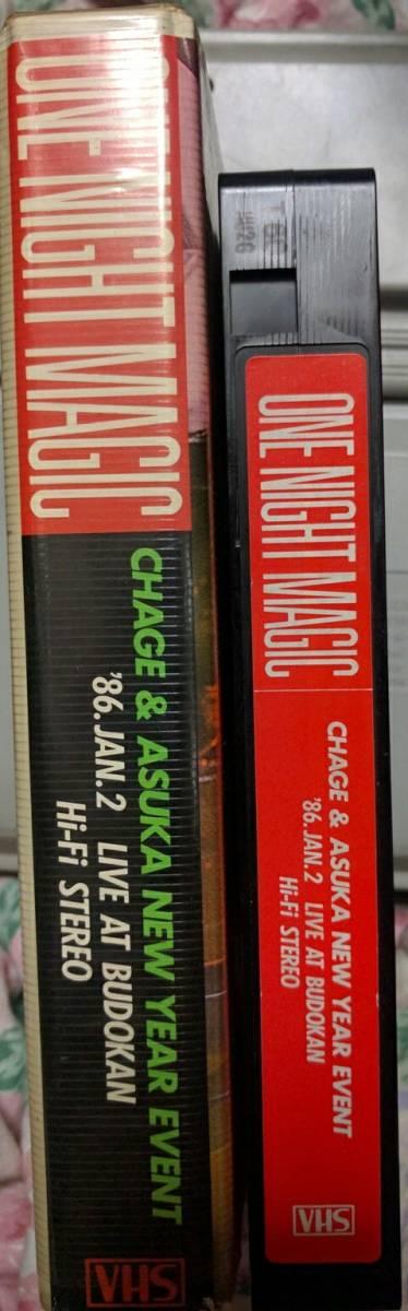 貴重 ファンクラブ限定VHS CHAGE&ASUKA NEW YEAR EVENT'86 ONE NIGHT MAGIC 君だけのチャゲ&飛鳥_画像4