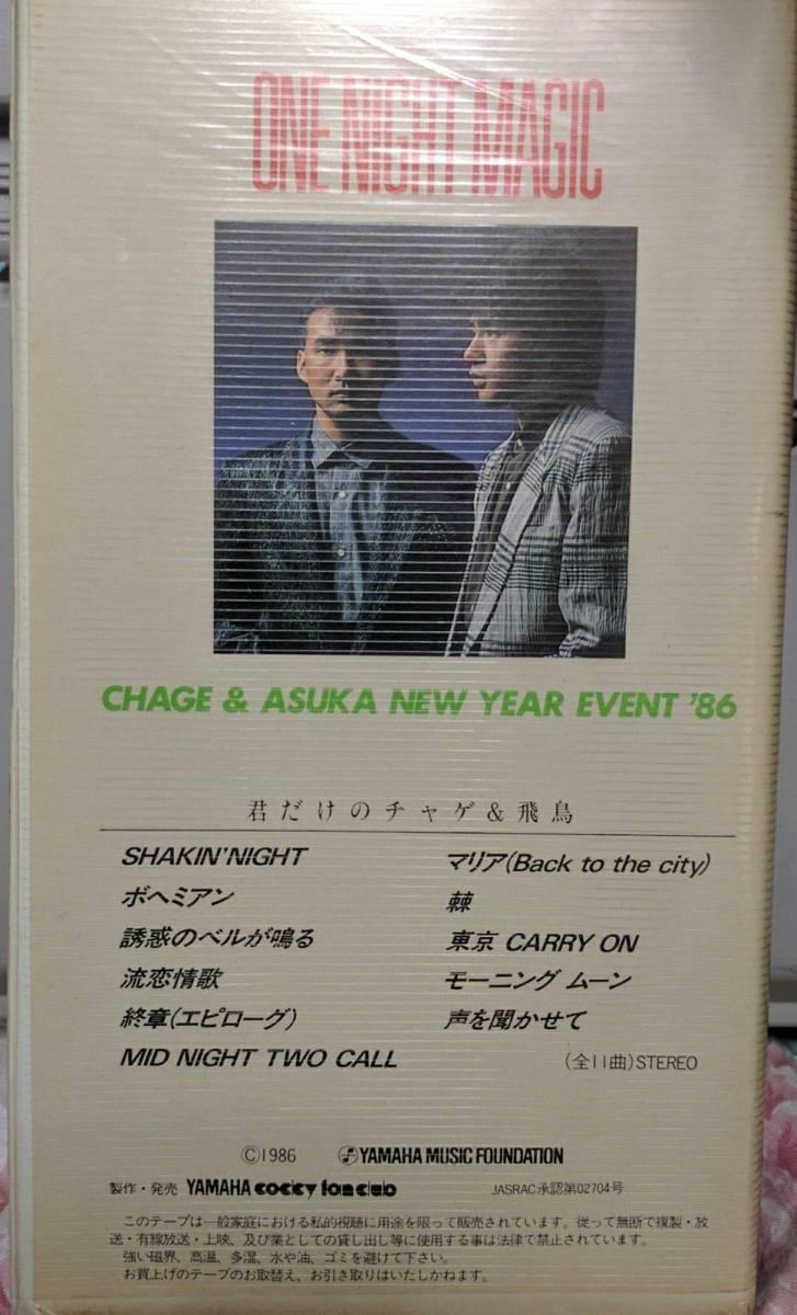 貴重 ファンクラブ限定VHS CHAGE&ASUKA NEW YEAR EVENT'86 ONE NIGHT MAGIC 君だけのチャゲ&飛鳥_画像2