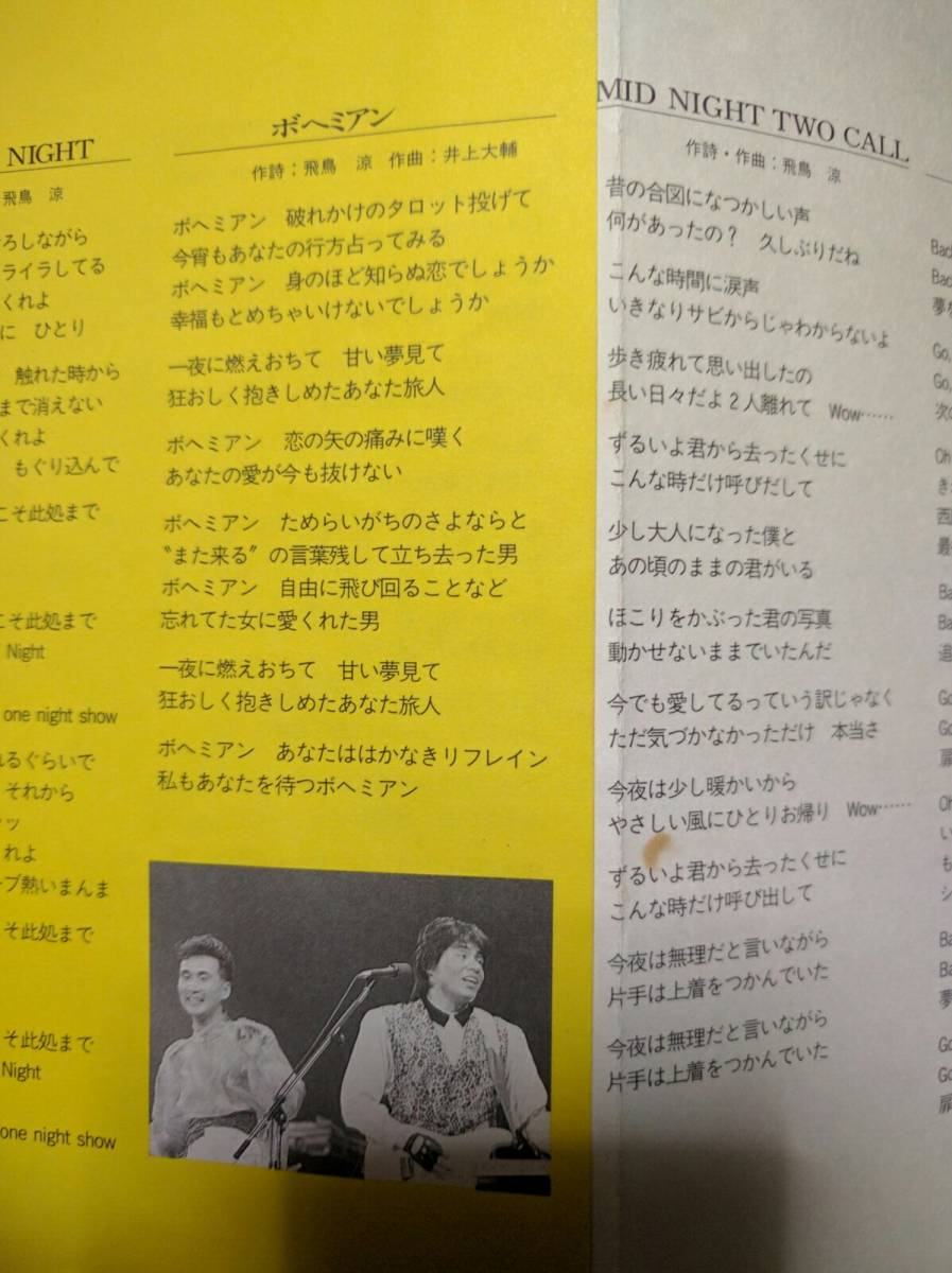 貴重 ファンクラブ限定VHS CHAGE&ASUKA NEW YEAR EVENT'86 ONE NIGHT MAGIC 君だけのチャゲ&飛鳥_画像5