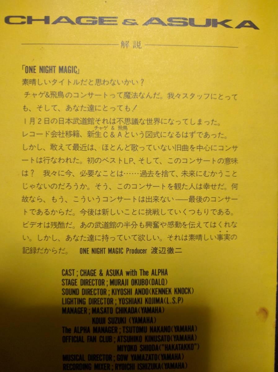 貴重 ファンクラブ限定VHS CHAGE&ASUKA NEW YEAR EVENT'86 ONE NIGHT MAGIC 君だけのチャゲ&飛鳥_画像6