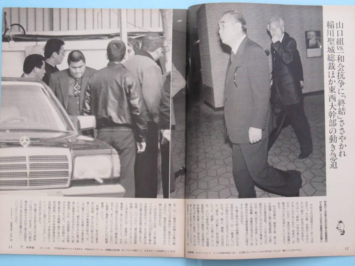 ★切抜◆2P◆『 稲川会 山口組 』◆中古◆[ g70306616e ]超激レア記事!お見逃しなく!!_画像1