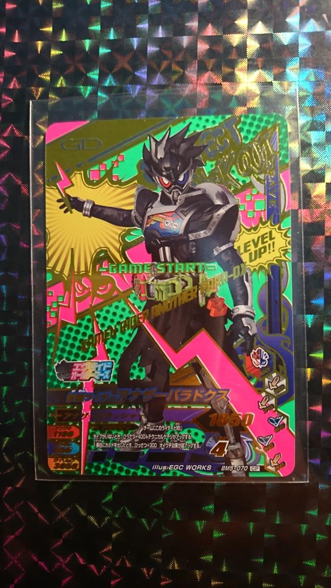 【新品・即決】CP ガンバライジング アナザーパラドクス BM5-070 仮面ライダーエグゼイド ビルド ボトルマッチ5弾 送料62円