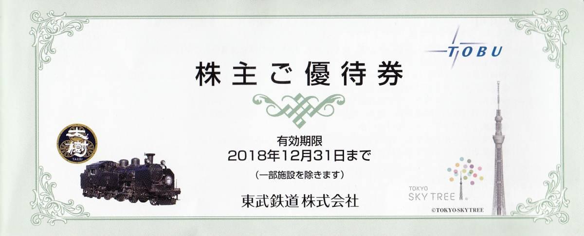 東武鉄道株主優待券冊子1冊売り。期限30年12/31。東京スカイツリー割引券つき