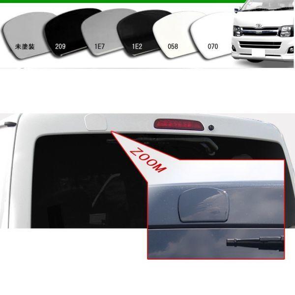 200 ハイエース 4型 標準/ワイド リアゲート ミラーホールカバー 塗装済 1E2 ダークグレー リア ミラーカバー ホールカバー レジアスエース_画像2