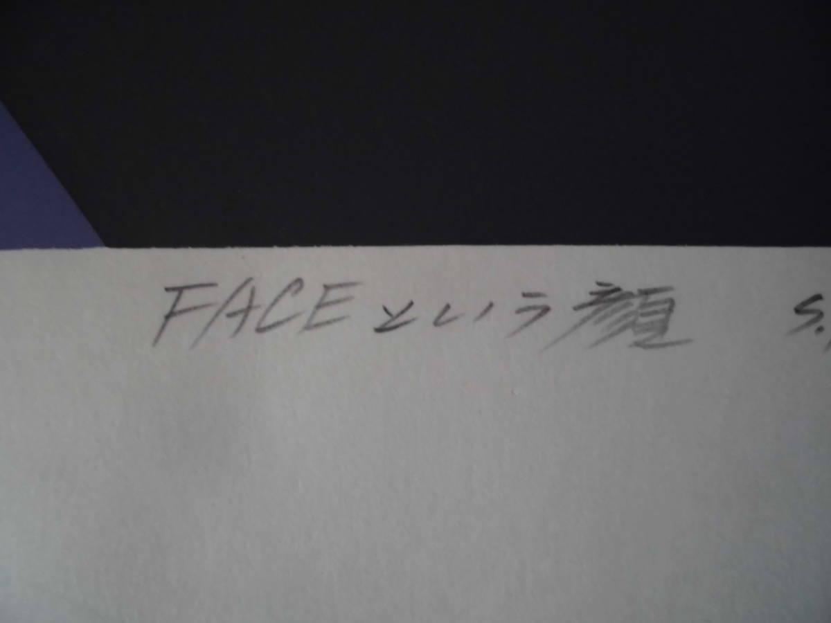 ☆★ Y・コーノ 「FACEという顔」 ★  リトグラフ ★ サイン・エディションあり ★☆_画像4
