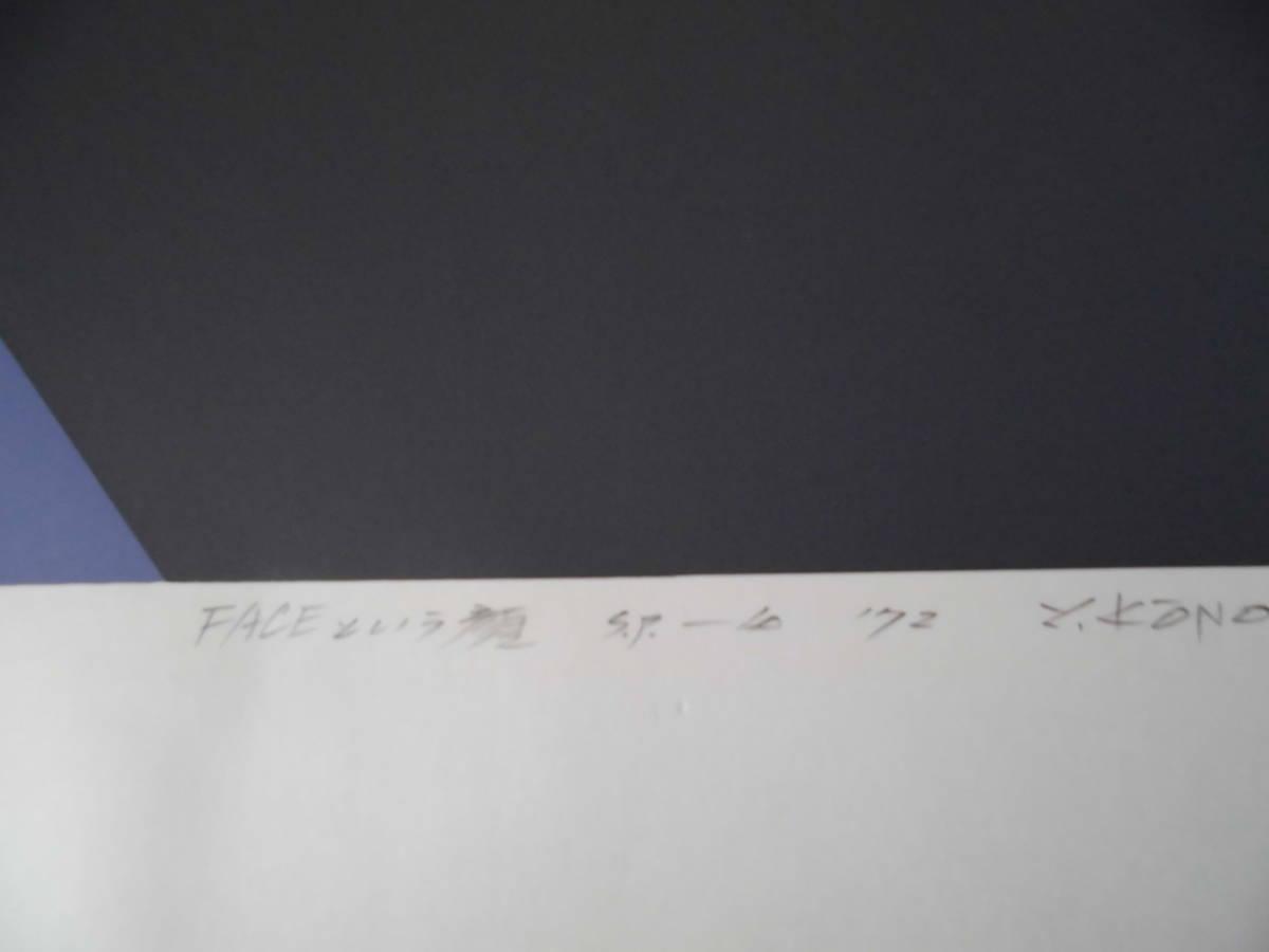 ☆★ Y・コーノ 「FACEという顔」 ★  リトグラフ ★ サイン・エディションあり ★☆_画像5