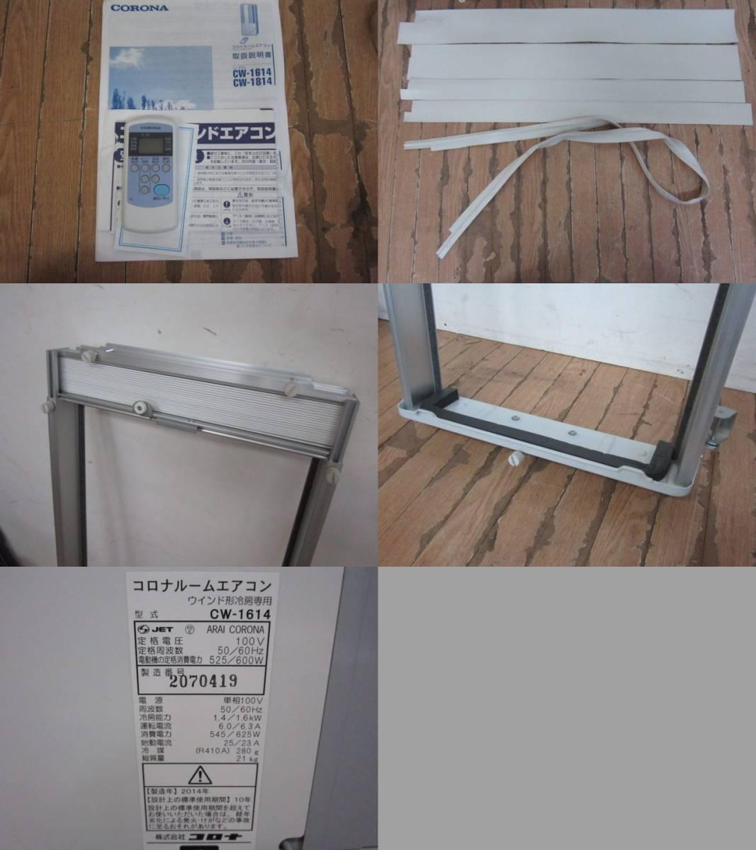 【状態良好】コロナ・窓用エアコン・冷房専用・CW-1614・14年製_画像3