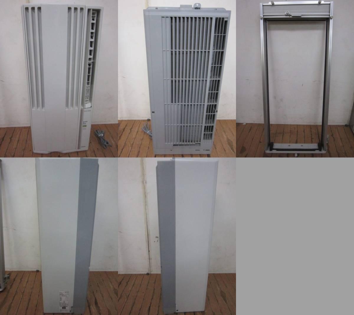 【状態良好】コロナ・窓用エアコン・冷房専用・CW-1614・14年製_画像2