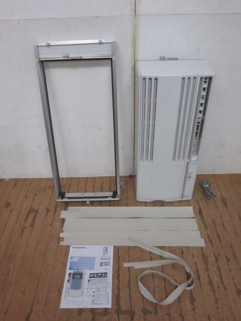 【状態良好】コロナ・窓用エアコン・冷房専用・CW-1614・14年製