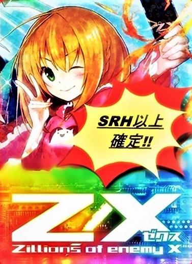 ♯2【Z/X ゼクス】SRH以上確定オリパ 20パックセット お詫びとお知らせ