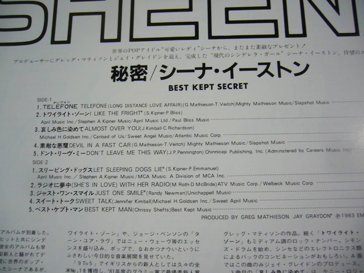 LP シーナ・イーストン 秘密 帯・ポスターカレンダー付_画像5