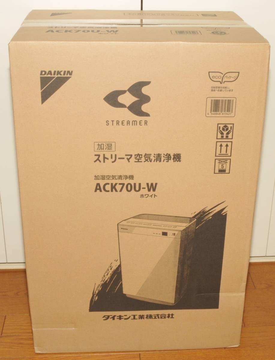 ダイキン 加湿ストリーマ空気清浄機 ACK70U-W ホワイト