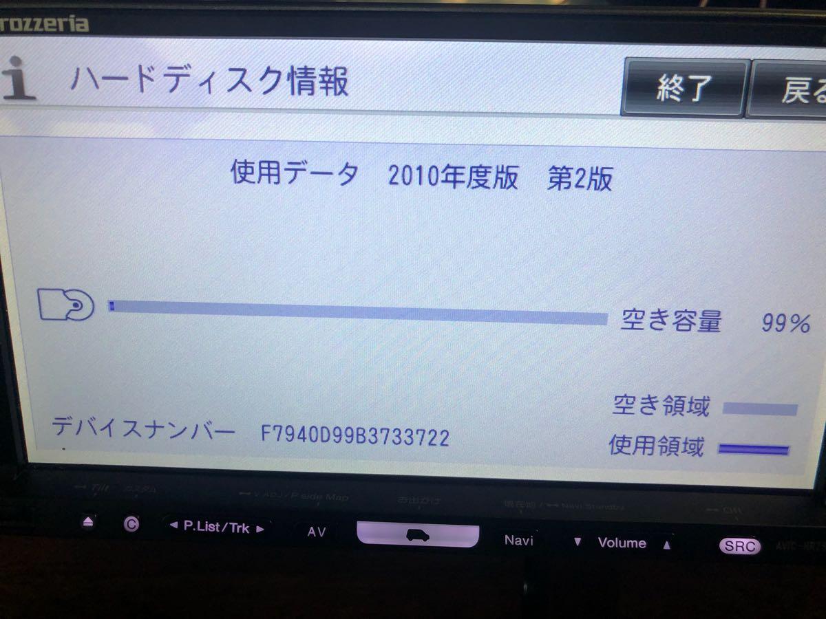 美品 カロッツェリア 楽ナビ AVIC-HRZ990 HDDナビ フルセグ地デジTV DVD再生可 即決あり_画像5