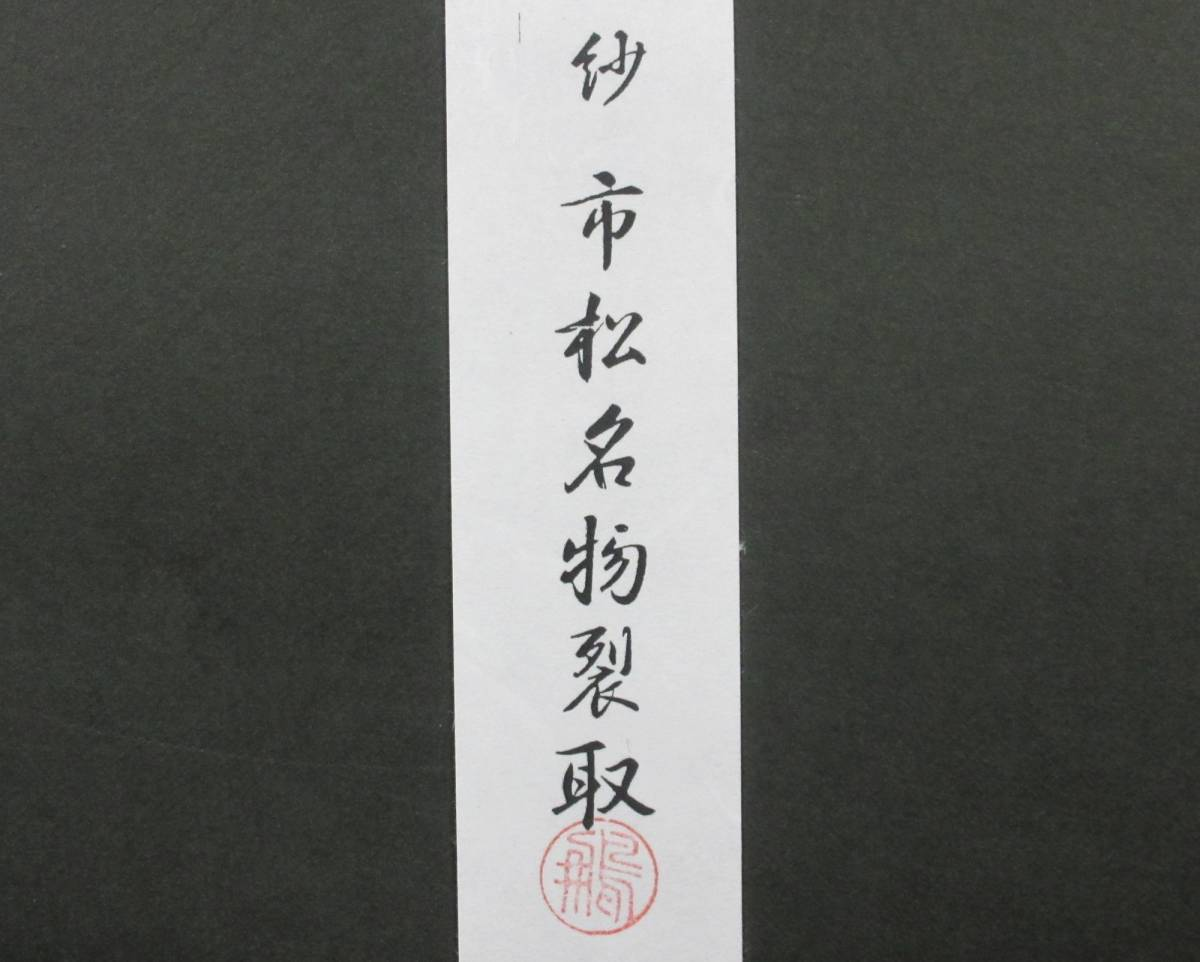 ▲楠廸庵▲茶道具 古帛紗 正絹 紗織 市松名物裂取_画像4