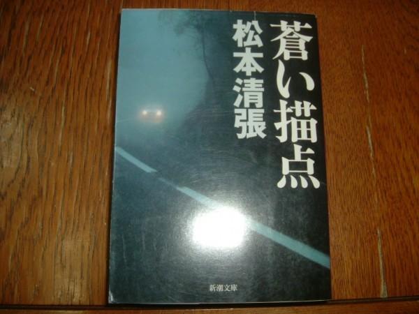 松本清張 『蒼い描点』 文庫 - ...