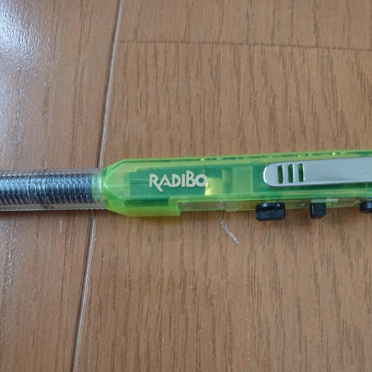 RADIBO_画像2