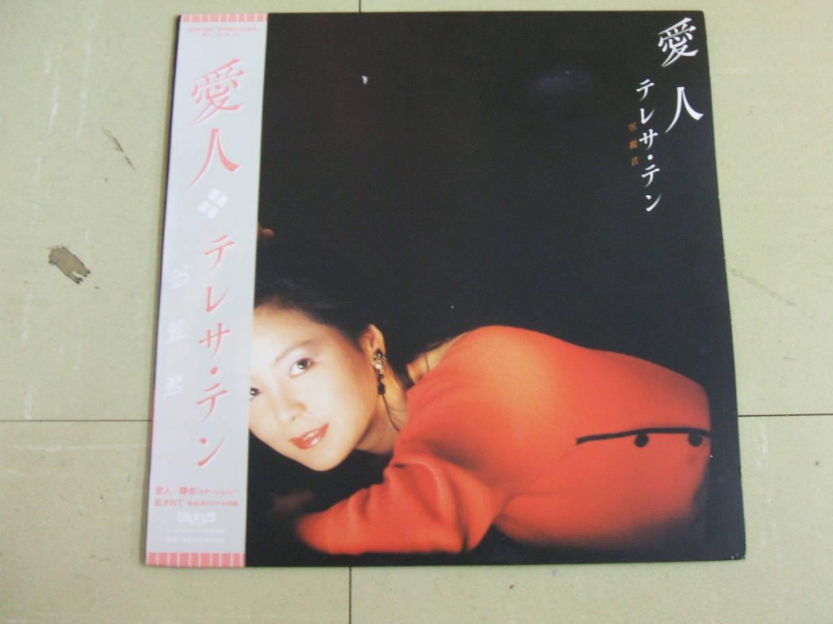 【帯付き】 テレサ・テン (鄧麗君) / 愛人 (LP)