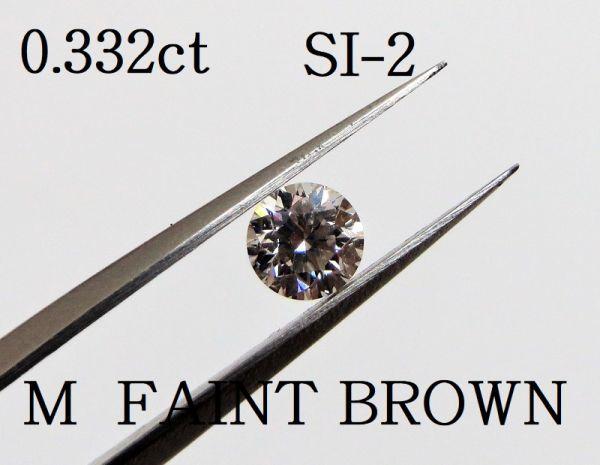 0.332ct SI-2 M(FAINT BROWN) 鑑定済◆中央宝石研究所ソーティング付(中宝研・CGL)◆天然 ダイヤモンド ルース(裸石)0.3 0.33ct ④_画像1