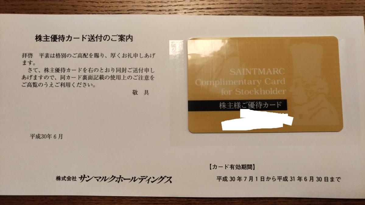 サンマルク株主優待カード_画像1