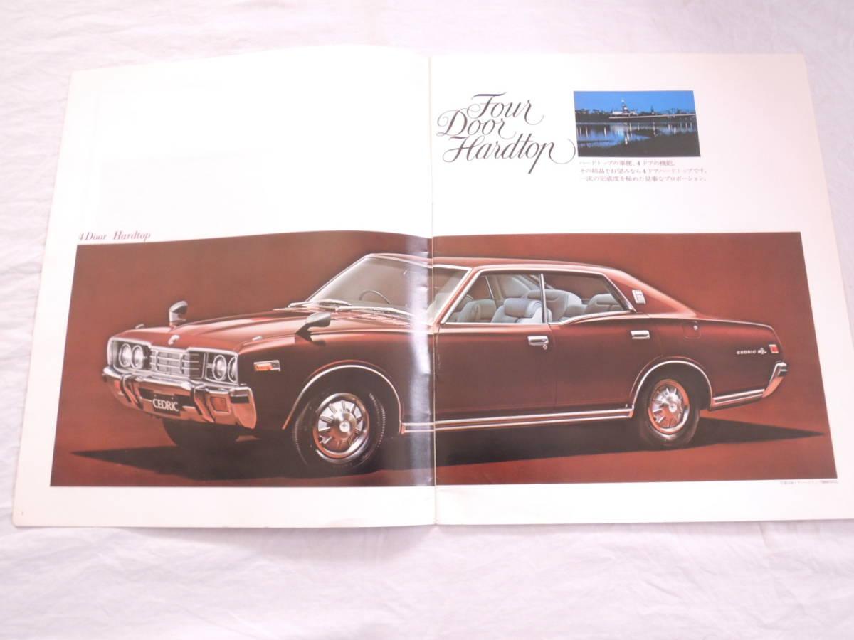 【旧車カタログ】日産 セドリック 3代目 230型系 <冊子や封筒等も>